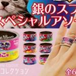 大人気ガチャ「缶詰リングコレクション」にユニ・チャーム「銀のスプーン編」が登場!