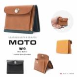 『入荷 | 超コンパクトで可愛い伊国革財布 | MOTO W9』の画像