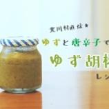 『おうち時間充実のお供に「手作りゆず胡椒」はいかが?  ゆずの名産地・北川村直伝のレシピで、絶品ゆず胡椒を作ろう!』の画像