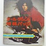 『昭和48(1973)年 高一時代11月号 第2付録』の画像
