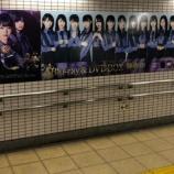 『【乃木坂46】東京メトロ青山一丁目駅に『ザンビ』ポスターが掲示されている模様!!!』の画像
