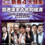 『トレトレ2020年新春4大特集』の画像