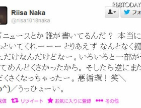 仲里依紗、Twitterを再公開「私は芸能界には向いていない性格みたい」