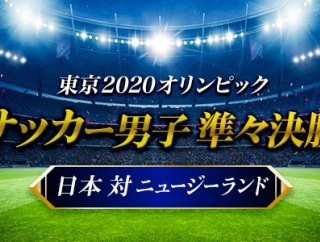 ◆東京五輪◆R8 日本×ニュージーランド 後半終了 日本前後半のビッグチャンスにミス、スコアレスで延長へ
