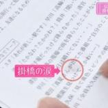 『【乃木坂46】イジリードッキリのときに置いてあった台本の内容がガッチガチでワロタwwwwww【乃木坂どこへ】』の画像