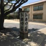 『「トキワ荘マンガミュージアム」に行ってきた!』の画像