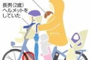 【神奈川】抱っこひもで電動自転車、傘が挟まり転倒 1歳児死亡 保育士の母親(38)を書類送検