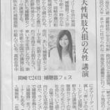 『中日新聞にて、補聴器フェスについて掲載して頂きました!』の画像