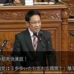 【動画】国会、維新・椎木保議員の討論が痛快!「民進党は3歩歩くと忘れるニワトリ」