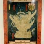 『今日のカード1/18』の画像