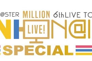 【ミリマス】ミリオン6th「UNI-ON@IR!!!! SPECIAL」国内LV物販情報&CD・映像・書籍売り場商品情報公開!