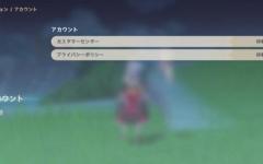 【原神】mihoyo通行証と作成済googleアカアントはゲーム内のカスタマーセンターから紐付けできるよ