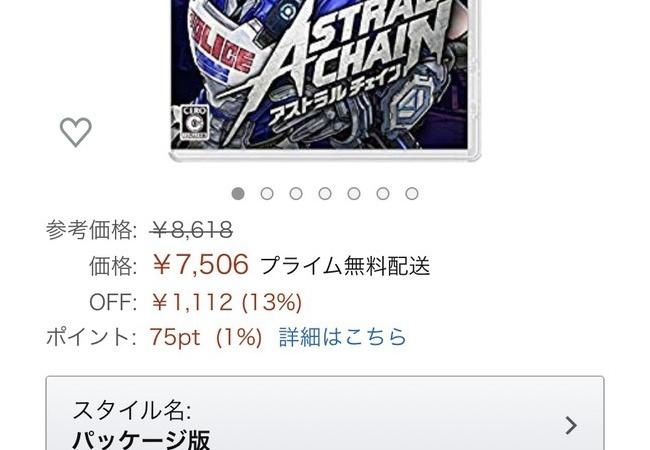 『アストラルチェイン』32236本の売上