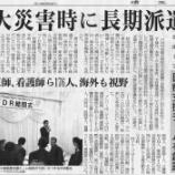 『(埼玉新聞)大災害時に長期派遣 戸田中央医科グループ 医療支援チームを創設 医師、看護婦ら176人、海外も視野』の画像