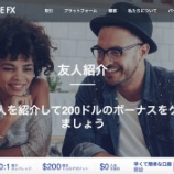 『VantageFX(ヴァンテージFX)の「友達紹介ボーナス」を詳しく解説!』の画像