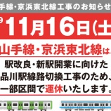 『[お知らせ] 11月16日、山手線・京浜東北線が一部区間運休(当日、個握@TRC東京流通センターがあります、ご注意を…)【イコラブ、ノイミー】』の画像