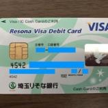 『新型・埼玉りそなVISAデビットカード』の画像