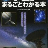 『決定版 宇宙がまるごとわかる本 - 宇宙科学研究クラブ編』の画像