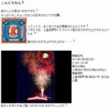 『花火大会』の画像