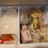 『やり忘れていた冷凍庫のお片付け』の画像
