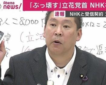 N国・立花孝志がNHKに行った結果・・・・