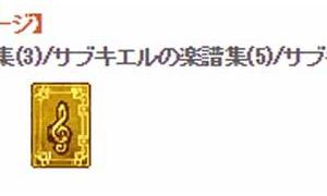 1/25 13:00、楽譜集についてこっそり追記されていた