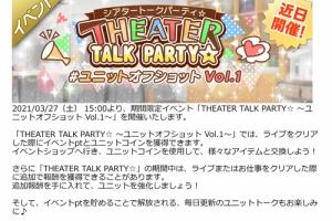【ミリシタ】明日15時からイベント『THEATER TALK PARTY☆ ~ユニットオフショット Vol.1~』開催!!