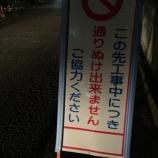 『通行止め』の画像