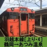 『羽越本線 車窓[上り・4]鶴岡→あつみ温泉』の画像