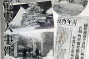 【2月26日】二・二六事件発生当時の写真誌を貼る