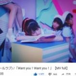 『[イコラブ] =LOVE 4thシングル「Want you! Want you!」MV 視聴回数 200万到達おめ【イコールラブ】』の画像