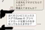 【中国詐欺】乗っ取られたLINEからメッセージがきたから釣られてみる