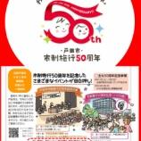 『戸田ふるさと祭り会場で市制施行50周年記念行事のチラシを配布しています』の画像