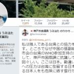 神戸市議「神戸市会の台湾WHO参加支持に中国が抗議、ここは日本。勘違いするな!」