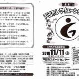 『明日は戸田市レクリエーション大会。どなたでも自由参加できます。戸田市スポーツセンターで9時から正午まで。9時10分からディスクゴルフのアトラクションがあります。』の画像