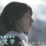『【乃木坂46】ななみん美しい・・・『橋本奈々未の恋する文学』30秒スポット動画が公開!!!』の画像