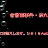 『【倉敷蓋事件・第九夜】本当に危ないところを見つけてしまった「全てにお答えします。inHINAokunmoh」』の画像