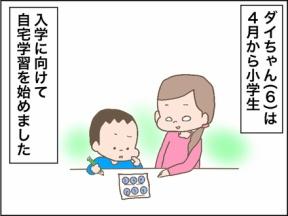 家庭学習で珍回答①