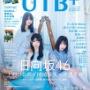 【日向坂46】UTB+(アップトゥボーイプラス) vol.47(2019年5月号増刊)