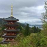『【京都】成相寺の御朱印』の画像