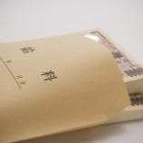 『8月26日(水)給料日後はモエカノに行くしかないぞおおおお!!!』の画像