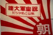 【朝日新聞】 「無人島のために戦争なんて、とつぶやける国がいい。小欄、間違っても煽る側には回るまいと思う」…天声人語