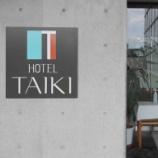 『【北海道ひとり旅】ホテルTAIKI ブログ『大樹町だから生まれた瀟洒なアーバンホテル』』の画像