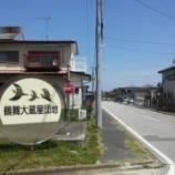『鶴舞大蔵屋団地』の画像