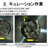 『【速報】 はやぶさ2のカプセル、中に5mm超の小石が大量&謎の人工物まで入ってることが判明』の画像
