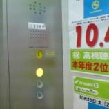 『テレビ朝日』の画像