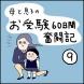 母と息子のお受験60日間奮闘記⑨