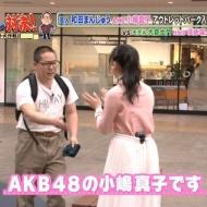 AKB・小嶋真子がキモヲタとデートwwwwwwwww【画像あり】 アイドルファンマスター