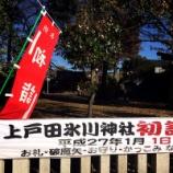 『上戸田氷川神社では上戸田10町会が初詣の応対をいたします』の画像