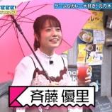 『絶対スタッフ乃木オタだろw『有吉ぃぃeeeee!』BGMが乃木坂46の楽曲祭り!!セトリがこちらwwwwww』の画像